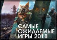 игры 2018