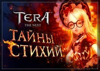 TERA The Next