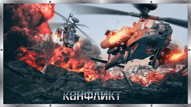Конфликт искусство войны