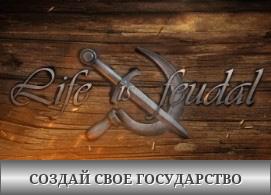 Клиентская игра Life is Feudal