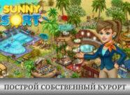 Браузерная игра My Sunny Resort