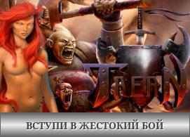 Браузерная игра Taern Online