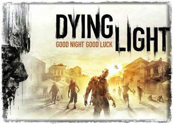 Обновления компьютерной онлайн игры Dying Light