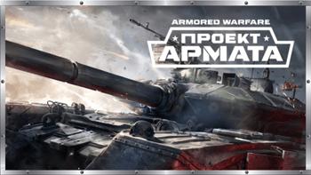 Клиентская игра Armored Warfare: Проект Армата