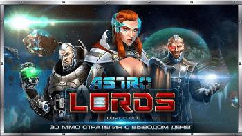 Браузерная игра Astro Lords