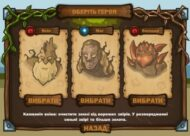 игра Beasts Battle