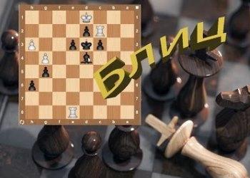 блиц шахматы