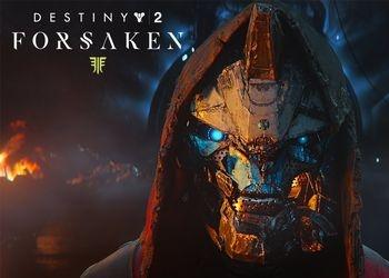 В компьютерной игре Destiny 2: Forsaken запущен «Чёрный арсенал»
