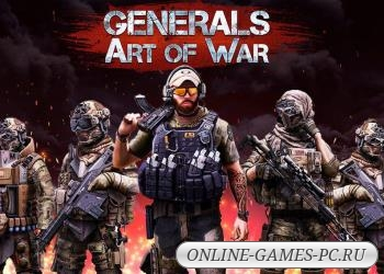 стратегия Generals Art of War