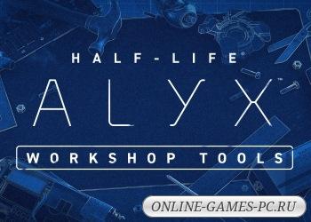 мастерская Half-Life Alyx