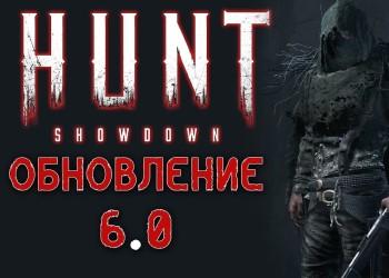 Появилось новое обновление Hunt: Showdown 6.0