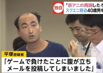 40-летнего японца арестовали за угрозы сжечь Square Enix