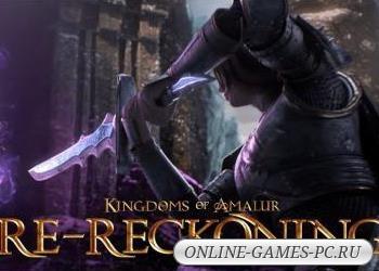 игра экшен Kingdoms of Amalur Re-Reckoning