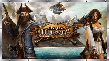 Браузерная игра Кодекс Пирата