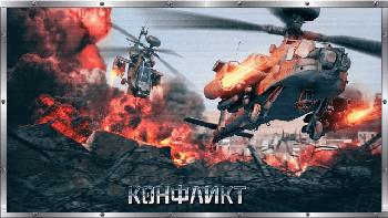 Браузерная игра Конфликт: Искусство Войны