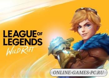 мобильная стратегия League of Legends Wild Rift