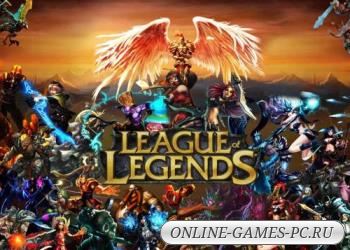 игра стратегия League of Legends