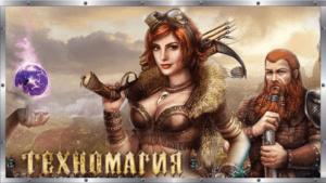 техномагия - браузерная игра