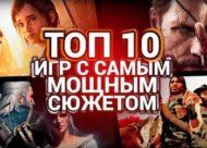топ10 лучших игр