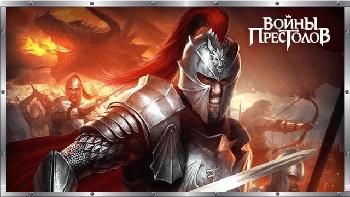 Браузерная игра Войны Престолов
